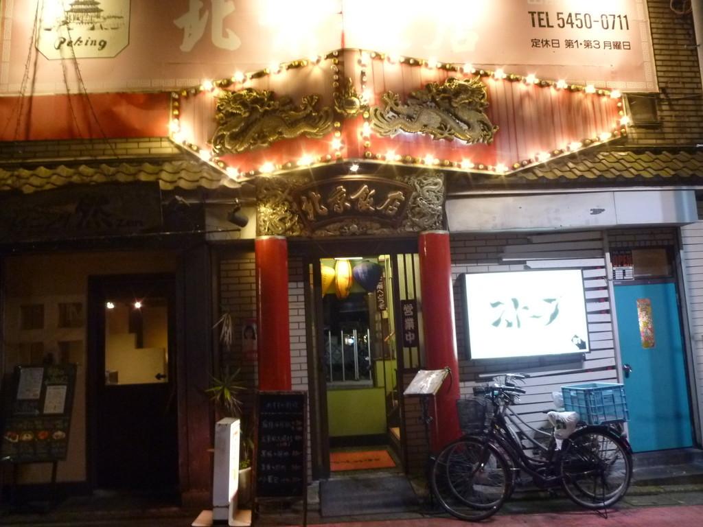 世田谷見聞録 北京飯店 中華料理 豪徳寺
