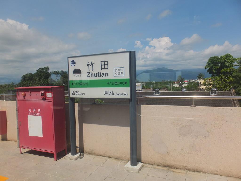 台鉄(台湾鉄道)|台湾見聞録