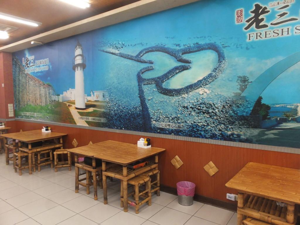 七美老三澎湖海産店