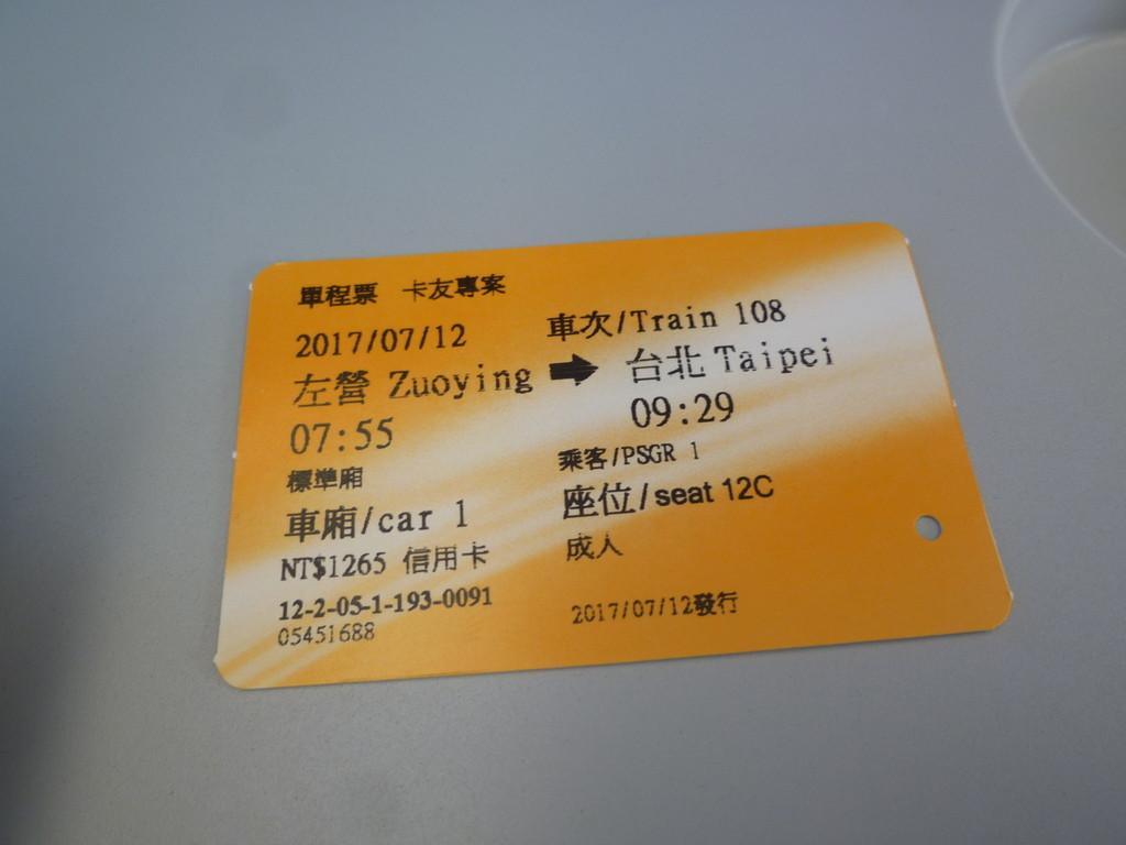 高鐵内、切符