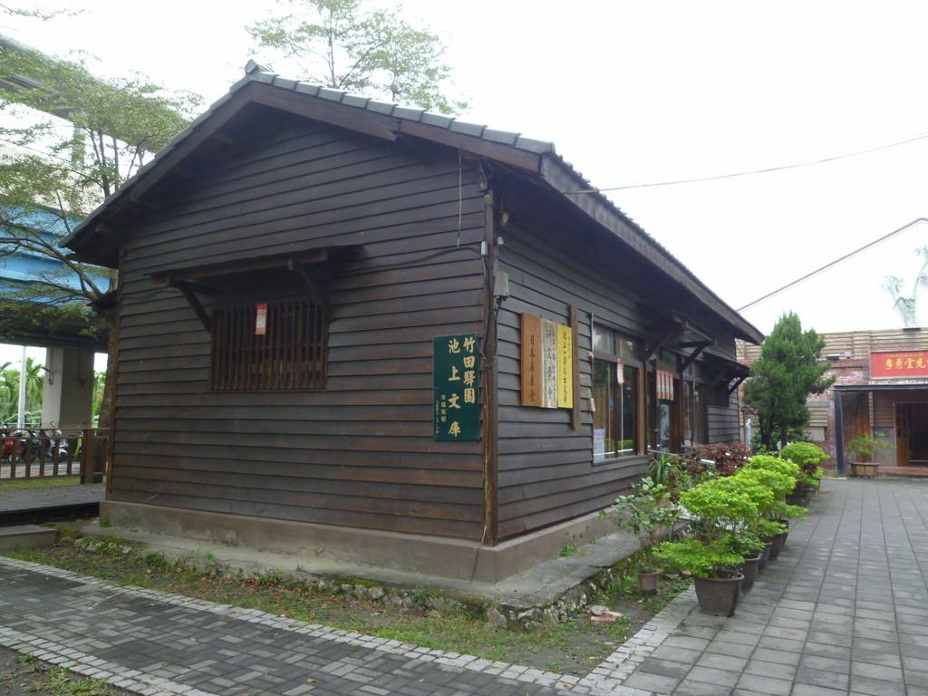 竹田駅園:池上一郎博士文庫